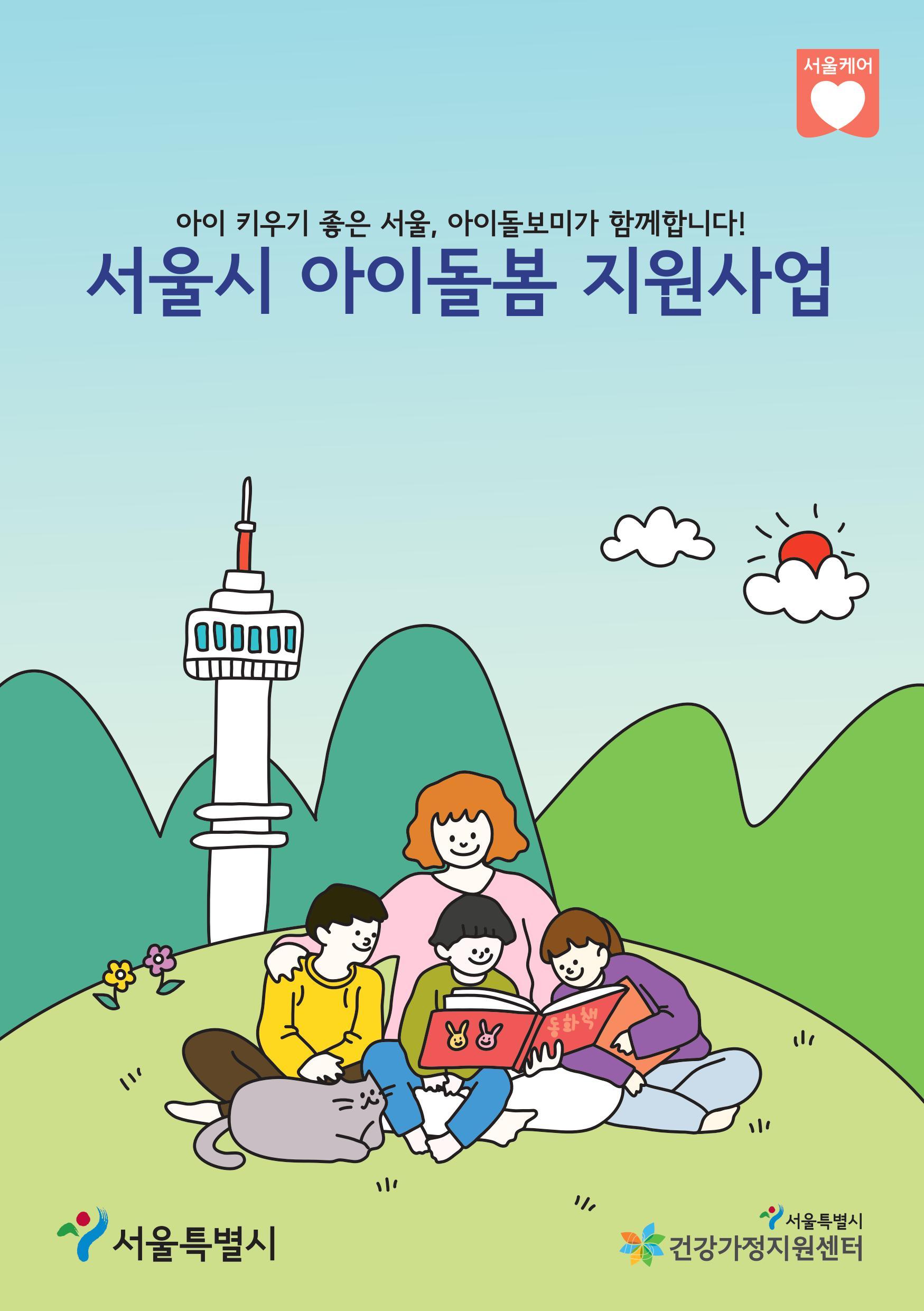 2021 서울시 아이돌봄 지원사업