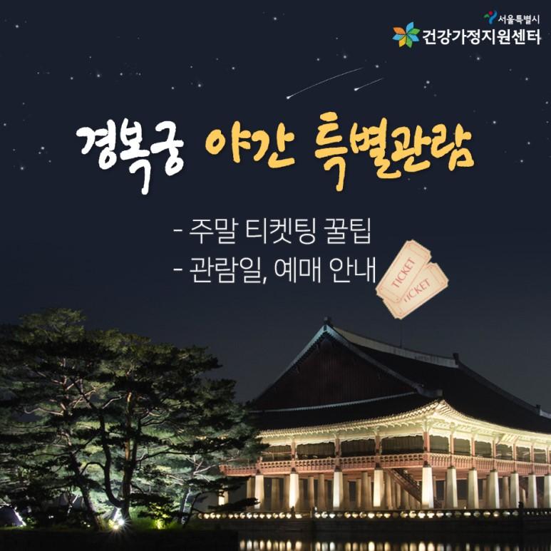 2019 경복궁 야간개장 주말 티켓팅 꿀팁 및 안내 표지