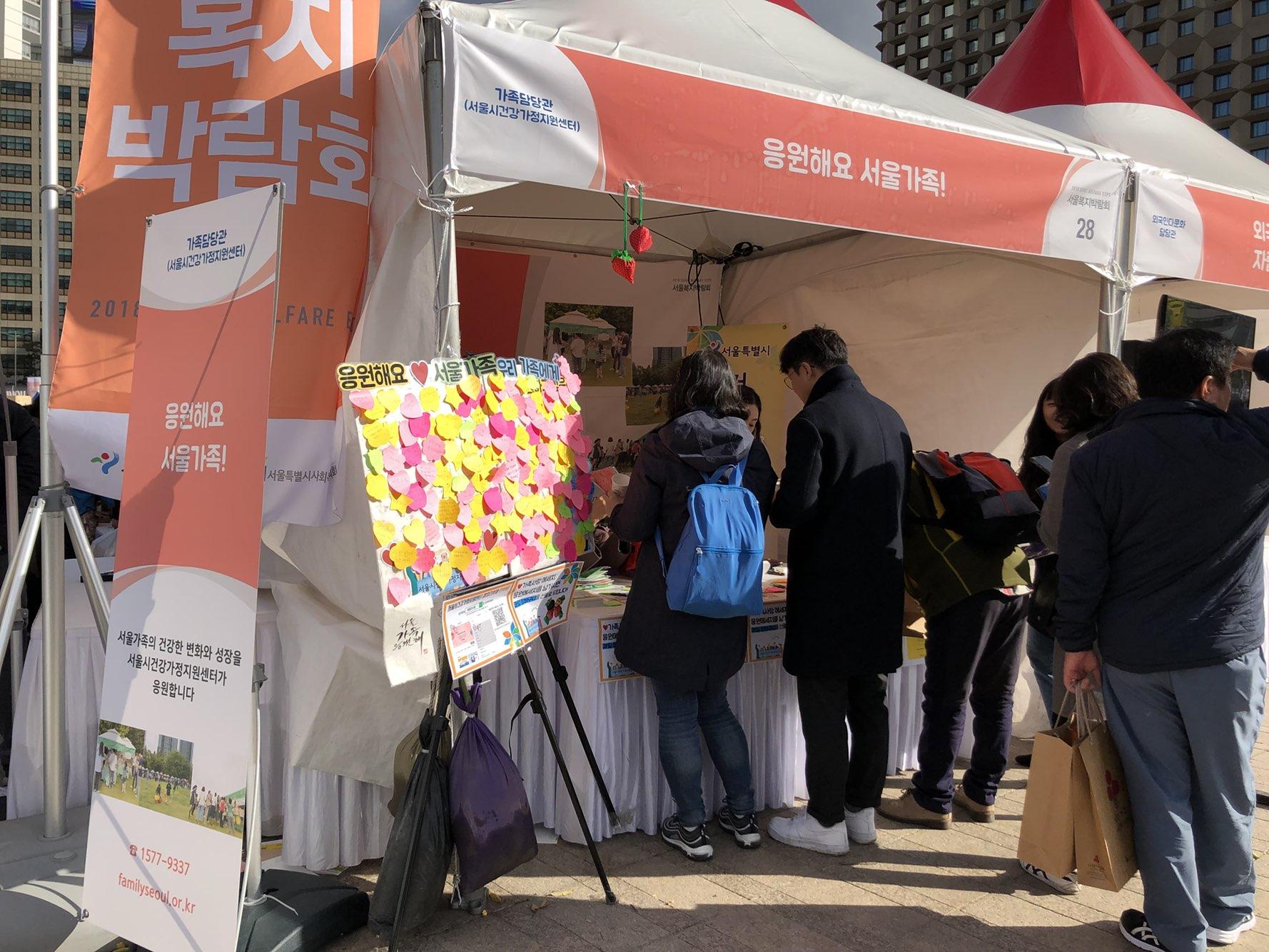 2018 복지박람회 관련 이미지