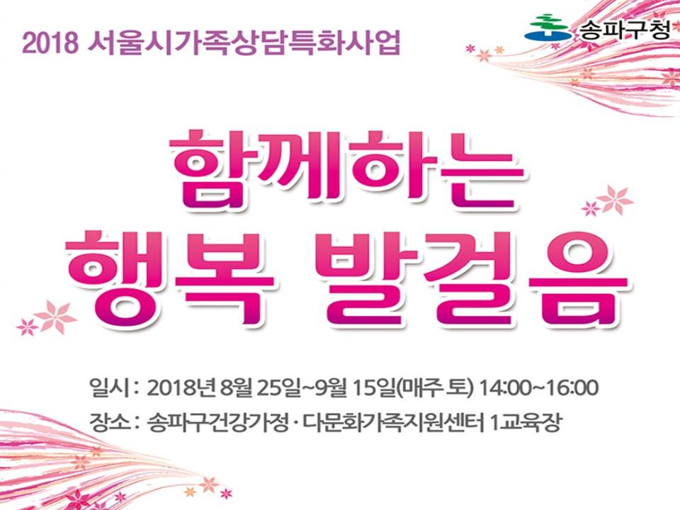 송파구 가족상담 특화사업 행복발걸음 관련 이미지