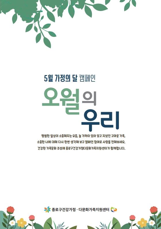 [종로구] 5월 가정의달 캠페인 '오월의 우리' 표지