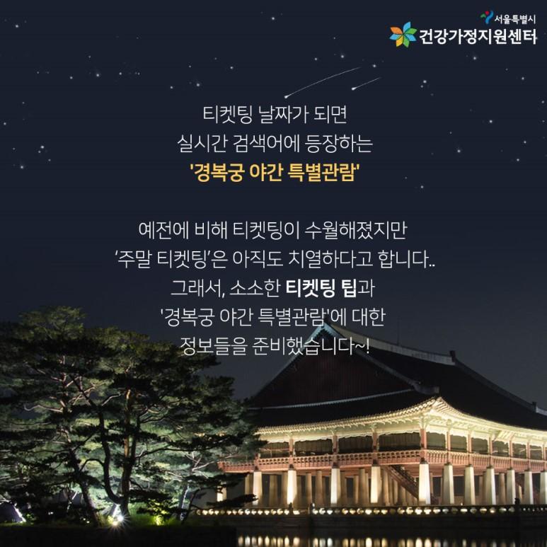2019 경복궁 야간개장 주말 티켓팅 꿀팁 및 안내 1