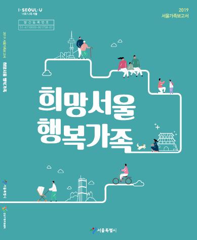2019 서울가족보고서 희망서울 행복가족