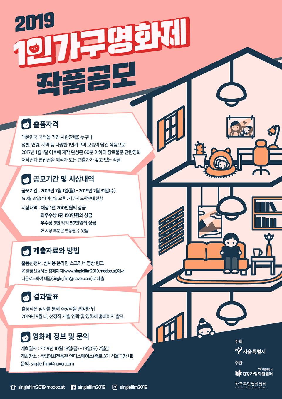 2019 1인가구영화제 작품공모포스터.jpg