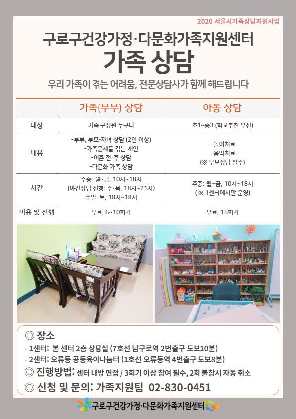 [구로구] 2020 서울시가족상담지원사업 홍보