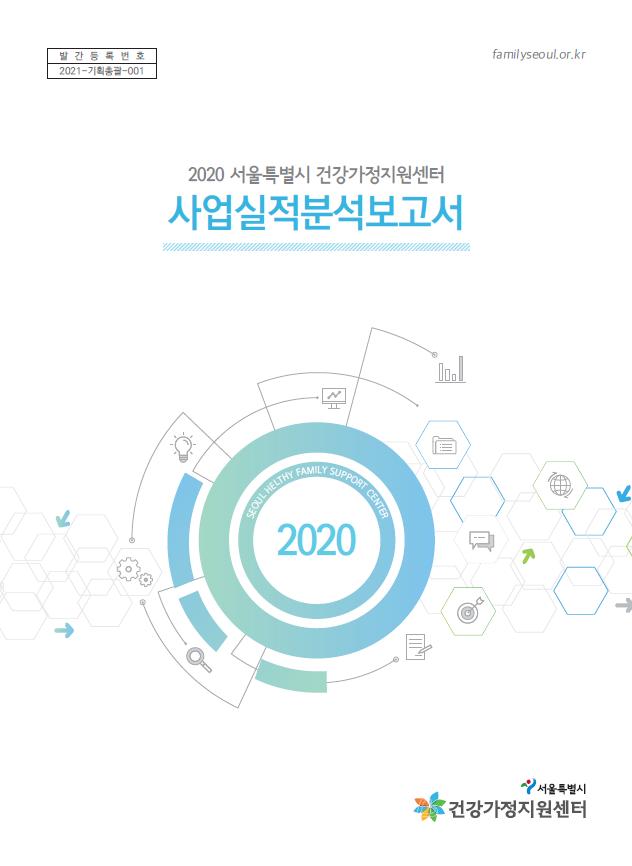 2020 서울특별시 건강가정지원센터 사업실적분석보고서