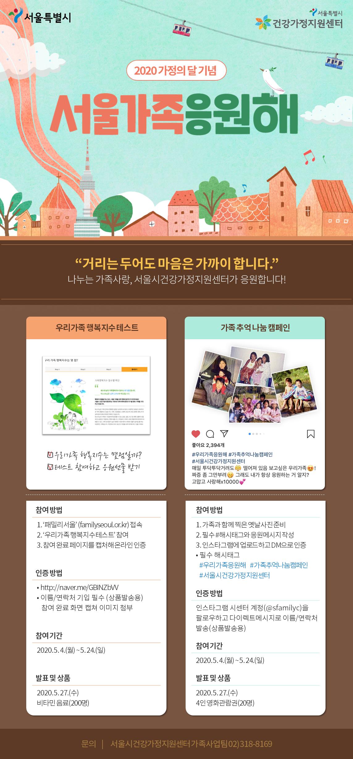 2020 가정의 달 기념 '서울가족응원해' 캠페인