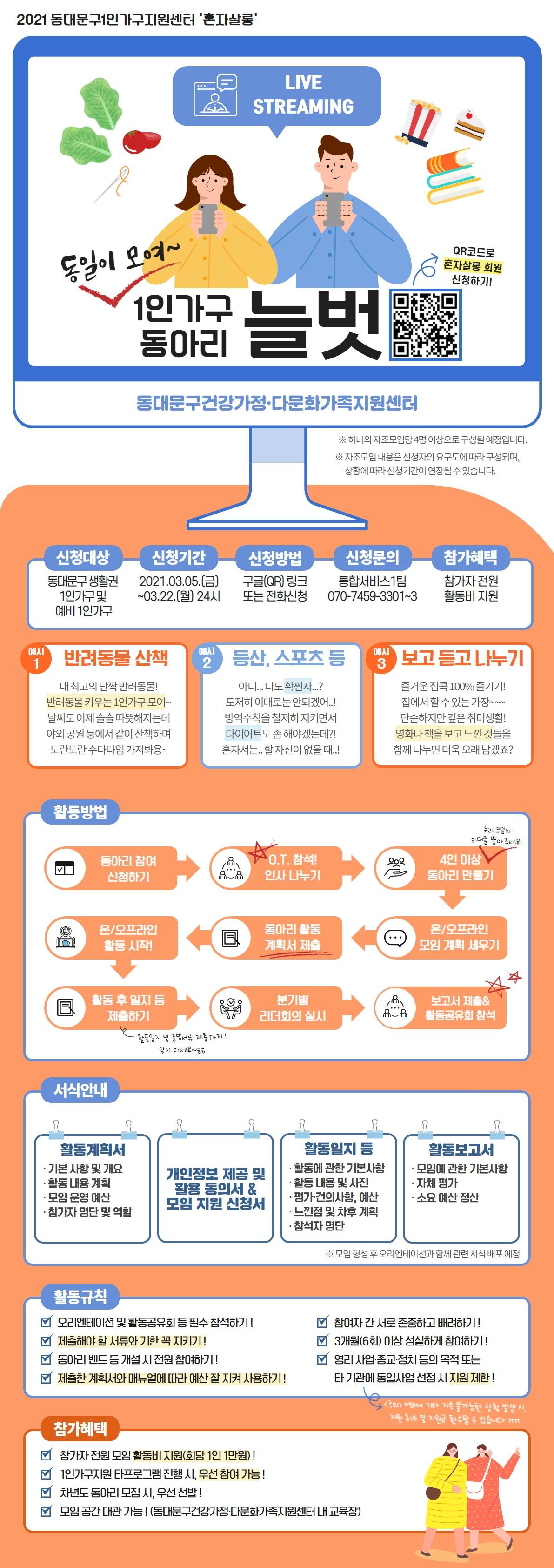 [동대문구] 2021 1인가구지원센터 동아리 '늘벗'