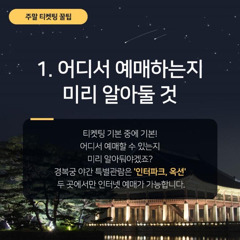 2019 경복궁 야간개장 주말 티켓팅 꿀팁 및 안내, 어디서 예매하는지 미리 알아둘 것