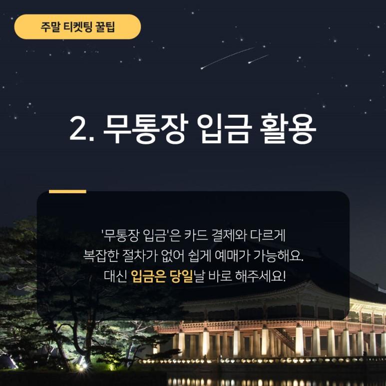 2019 경복궁 야간개장 주말 티켓팅 꿀팁 및 안내 3, 무통장 입금 활용