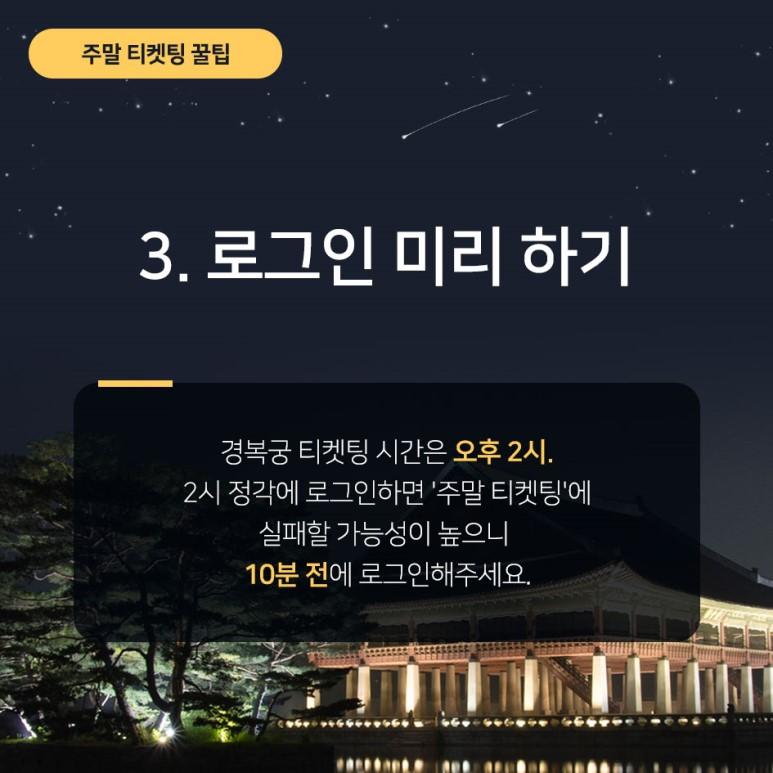 2019 경복궁 야간개장 주말 티켓팅 꿀팁 및 안내 3, 로그인 미리 하기