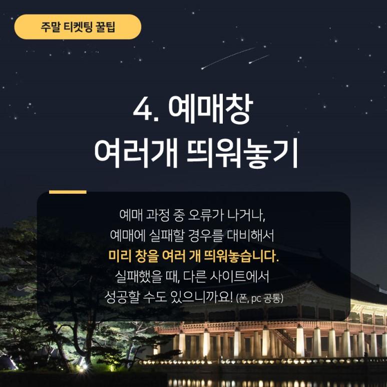 2019 경복궁 야간개장 주말 티켓팅 꿀팁 및 안내 4, 예매창 여러개 띄워놓기