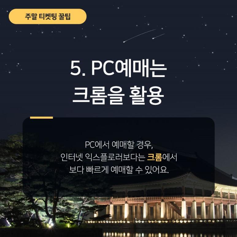 2019 경복궁 야간개장 주말 티켓팅 꿀팁 및 안내 5, pc예매는 크롬을 활용
