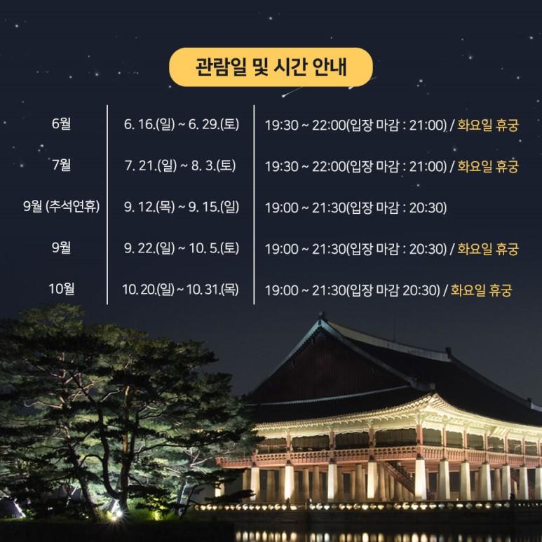 2019 경복궁 야간개장 주말 티켓팅 꿀팁 및 안내 6, 관람일 및 시간 안내