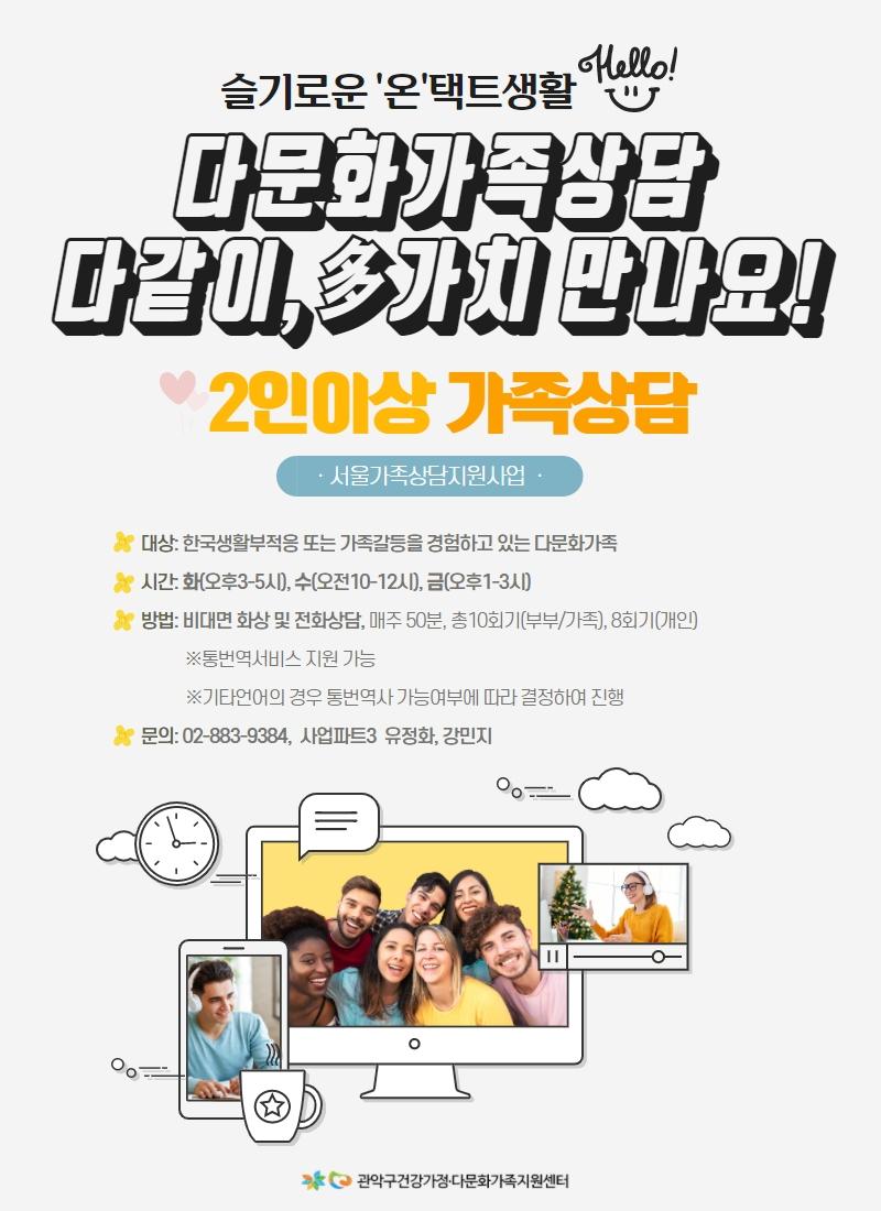 관악구건강가정지원센터 서울시상담사업 2인이상 가족상담 홍보지