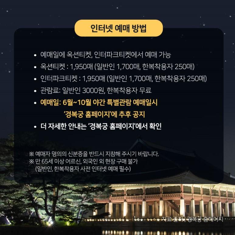2019 경복궁 야간개장 주말 티켓팅 꿀팁 및 안내 7, 인터넷 예매 방법