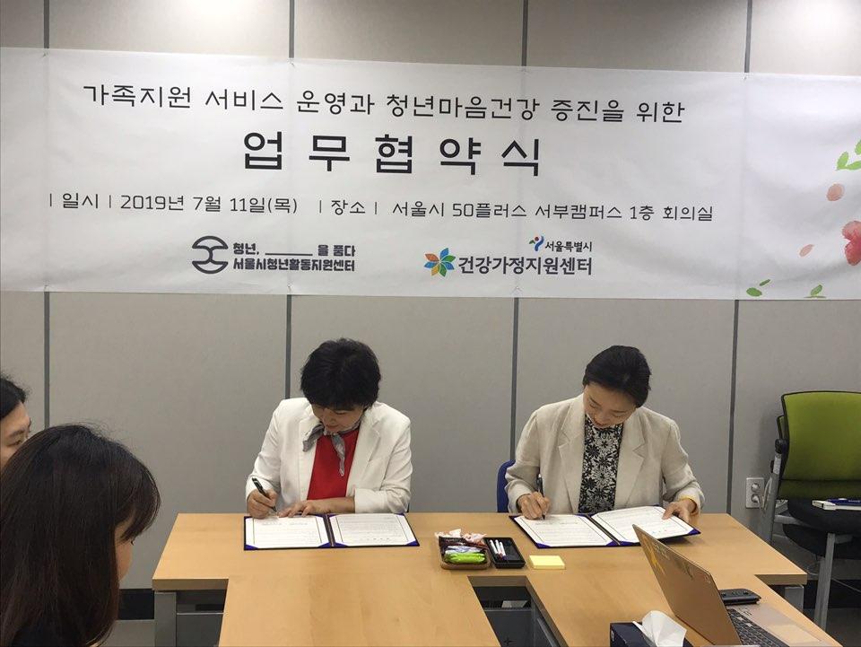 서울시건강가정지원센터 X 서울시청년활동지원센터 MOU
