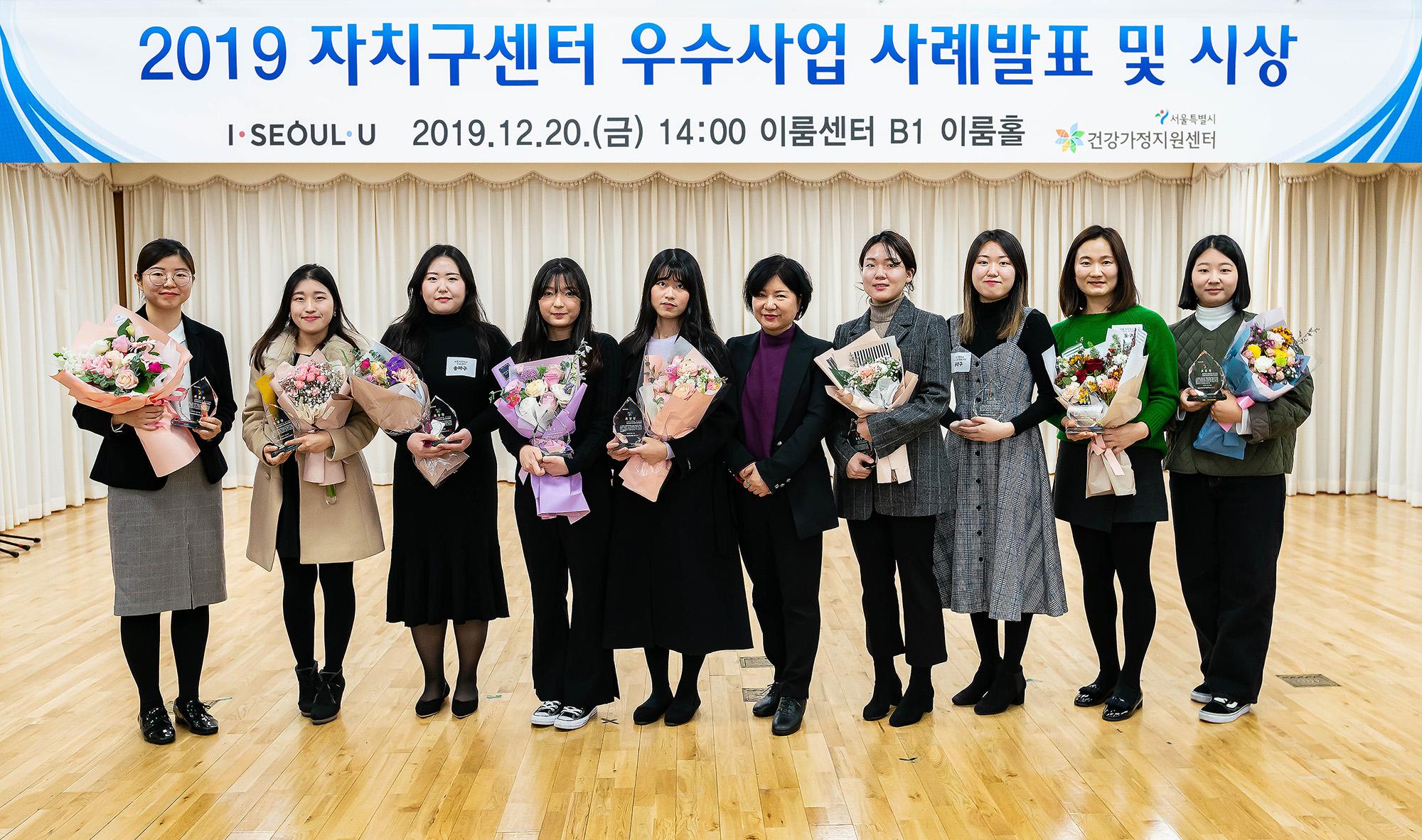 서울가족학교 우수 실무자